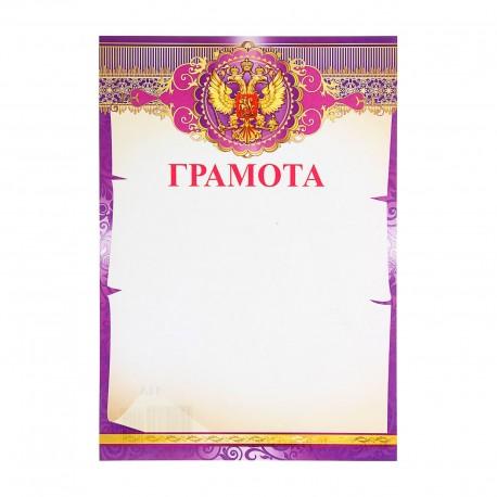 """Грамота """"Герб"""" фиолетовая рамка 1318226"""