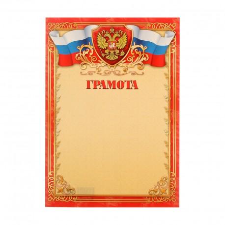 Грамота простая, красная рамка, герб, флаг 1063235