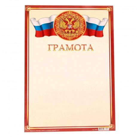 """Грамота простая """"Российская символика"""" 193264"""