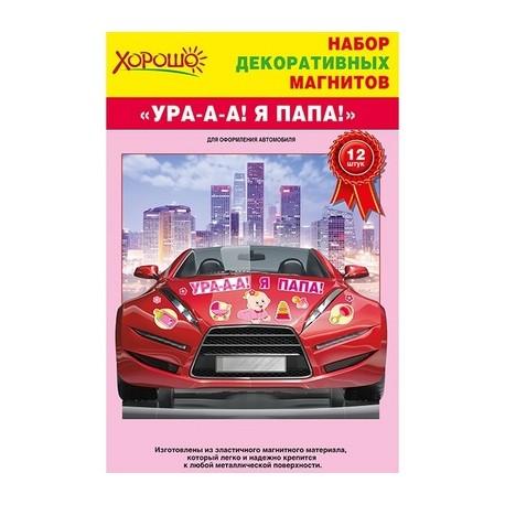 """Набор декоративных магнитов """"Ура! Я папа!"""""""