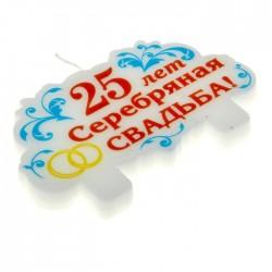 """Свечка в торт """"25 лет Серебряная свадьба"""", 9 х 5,6 х 0,9 см 743519"""