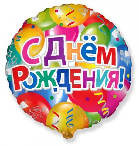 И 18 Круг Шары С Днем рождения / RD Balloons BRAVO / 1 шт / (Испания)