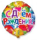 Шар Круг Шары С Днем рождения 48см