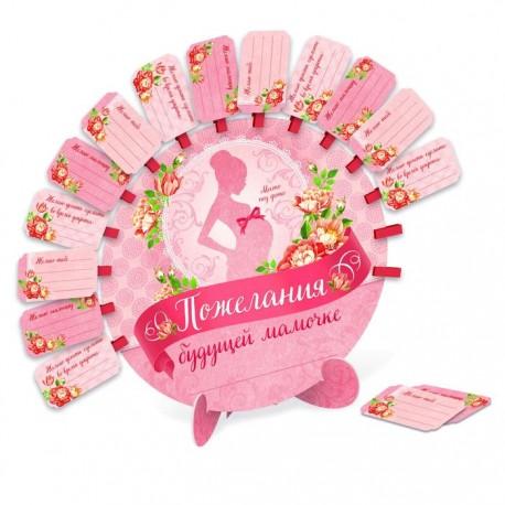 """Набор для проводов в декрет """"Пожелания будущей мамочке"""" розовый 1321167"""