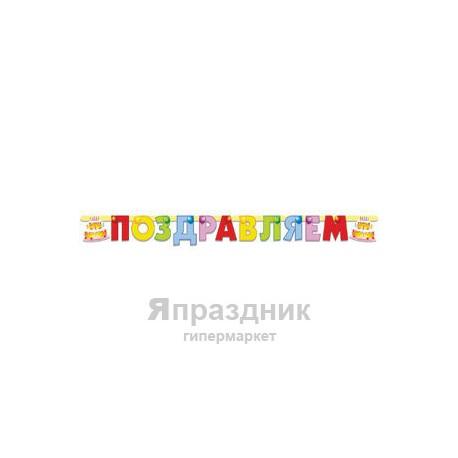 Гирл-буквы ПОЗДР Торт 196см/П
