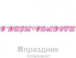 Гирл-буквы С ДНЕМ СВАДЬБЫ Лилия 210см/П
