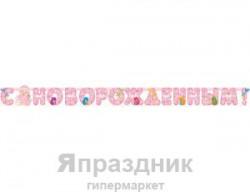 Гирл-буквы С НОВОРОЖДЕННЫМ! девоч 210смМ
