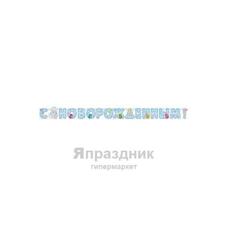 Гирл-буквы С НОВОРОЖДЕННЫМ! мальч 210смМ