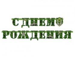Гирл-буквы С ДР Камуфляж 210см/М (4690390152050)