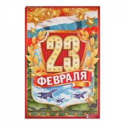 """Плакат """"С праздником 23 февраля"""", 60х40 см 1818942"""