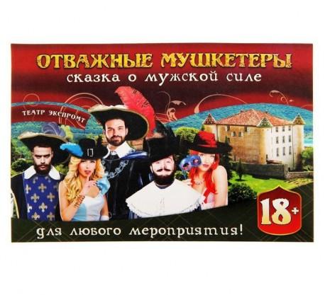 """Игра театр-экспромт """"Отважные мушкетеры"""", 21,3х29,9 см"""