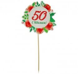 Топпер для торта С Юбилеем 50 лет