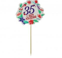 """Декор для торта """"С Днем Рождения, 35 лет"""" 1610546"""