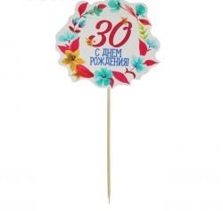 """Декор для торта """"30 лет"""" 1610545"""