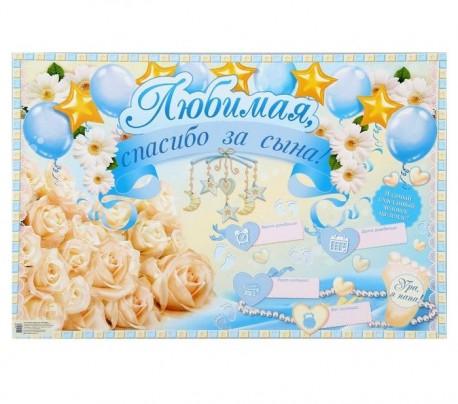 "Плакат ""Любимая, спасибо за сына"" (розы), 60х40 см 1461064"