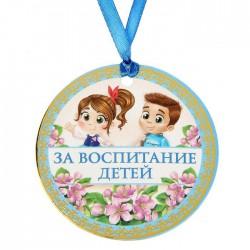"""Медаль """"За воспитание детей"""", 7,5 х 7,5 см"""