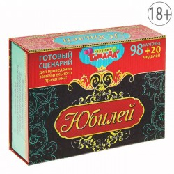 "игра серии Веселый тамада ""Юбилей"", 14,5х11 см"