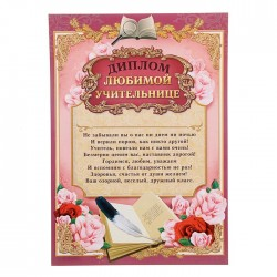 Диплом любимой учительнице 210х297 1220134