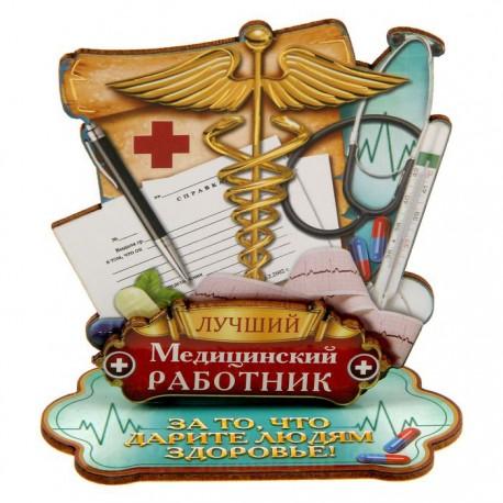 """Фигура на подставке """"Лучший медицинский работник"""", 10 х 10,4 см 1306666"""