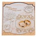 """Книга свадебных пожеланий """"Быть всегда друг с другом... """" на пружине, 40л., 21,7 х 21 см 1182859"""