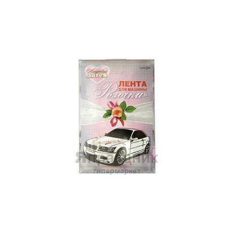 Лента д/авто Розы розовые фатин 3,2м