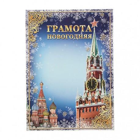 """Грамота """"Новогодняя"""", кремль 21х29,5 см"""