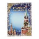Грамота Новогодняя кремль 21х30см