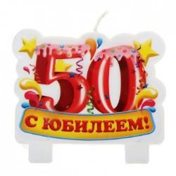 """Свеча в торт серия Юбилей """"С юбилеем"""" 50 лет, 7,9 х 7 см"""