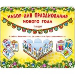 Набор для празднования С Новым Годом!
