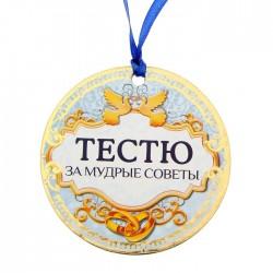 """Медаль """"Тестю за мудрые советы"""", диам 7,5 см"""
