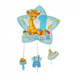 """Гирлянда с лентами """"1 годик"""" (жираф для мальчика), 25,5 х 55 см"""