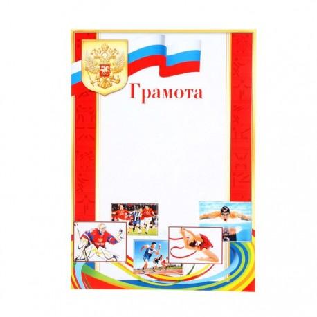 Грамота РФ спортивная, красная рамка
