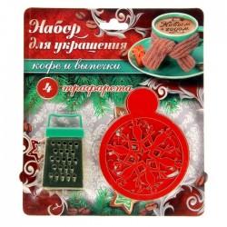 """Набор трафаретов с теркой """"С Новым годом"""", 4 шт., 18 х 18,5 см"""