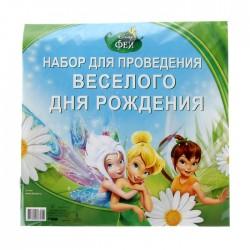 """Набор для проведения веселого Дня рождения """"Феи!"""""""