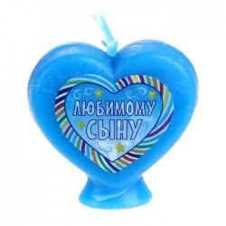 """Свеча сердце с наклейкой """"Любимому сыну"""", 4 х 4 см 995354"""