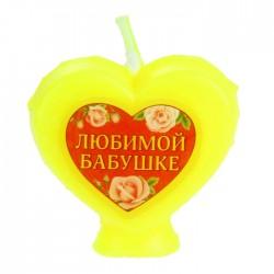 """Свеча сердце с наклейкой """"Любимой бабушке"""", 4 х 4 см"""