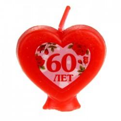 """Свеча сердце с наклейкой """"60 лет"""", 4 х 4 см"""