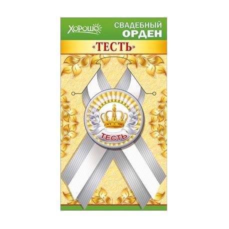 """Свадебный орден """"Тесть"""""""