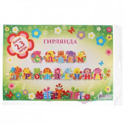 """Гирлянда """"С днем рождения!"""", ромашки, разноцветные буквы"""