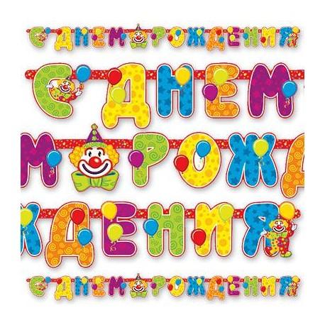 Гирлянда С днем рождения Клоун 225см