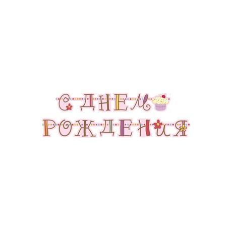 Гирл-буквы С ДР Сладкий Праздник 240см/П (4690390100099)