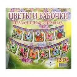 Гирлянда праздничная Цветы и бабочки 30см