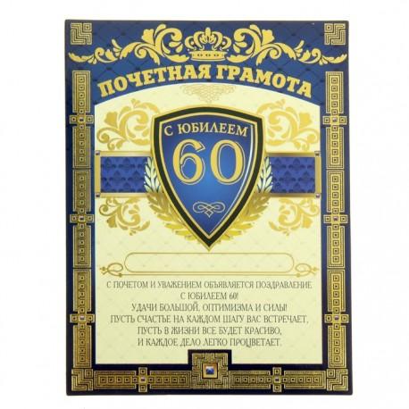 """Диплом магнит """"С Юбилеем 60 лет"""", 10 х 13 см"""