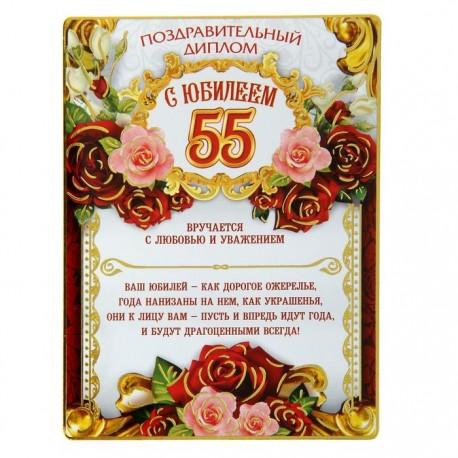 """Диплом магнит """"С Юбилеем 55"""", 10 х 13 см"""