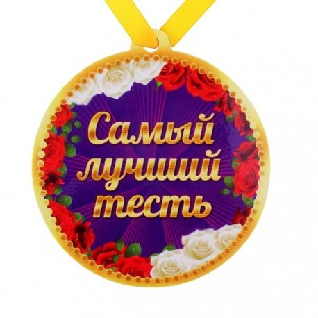медаль полимер на магните Самый лучший тесть 8,5*9,2 см