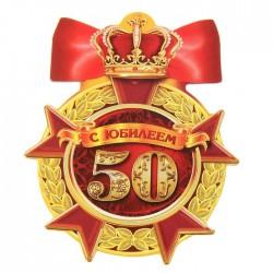 """Магнит орден """"С юбилеем 50"""", 7,5 х 9,1 см"""