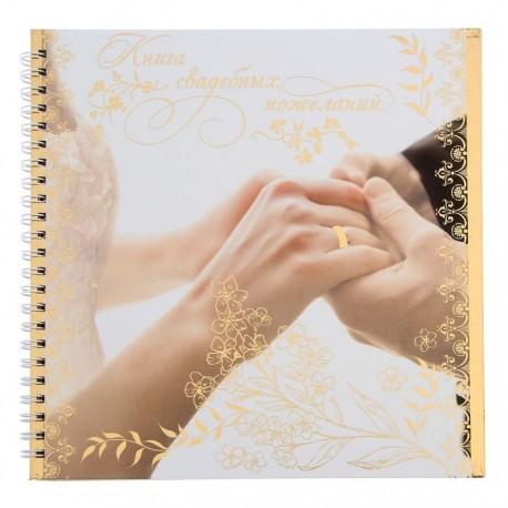 """Книга свадебных пожеланий """"Пусть наша нежность и любовь..."""" на пружине, 40л., 21,7 х 21 см"""