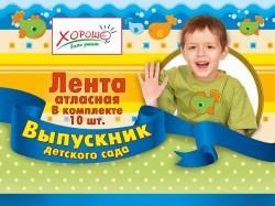 """Лента """"Выпускник детского сада"""""""