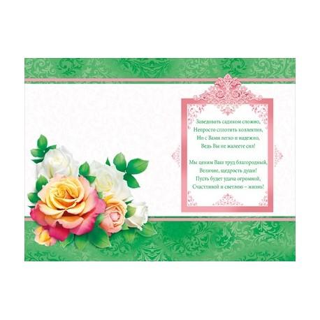 Картинки надписями, открытка для заведующей детским садом