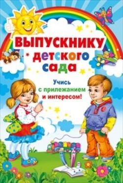 Выпускнику детского сада